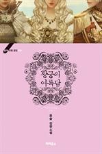 도서 이미지 - 황제의 외동딸 - 블랙 라벨 클럽 004