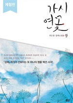 도서 이미지 - 가시연꽃 (체험판) - 블랙 라벨 클럽 011