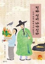 도서 이미지 - 진짜 선비 나가신다 - 조선 최대 백과사전 편찬기