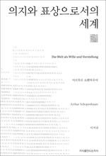도서 이미지 - 〈지만지고전천줄 74〉 의지와 표상으로서의 세계 - 천줄읽기