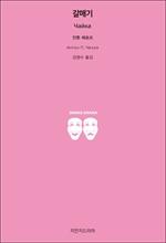 도서 이미지 - 갈매기