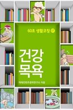 도서 이미지 - 60초 생활코칭 17 - 건강목욕 (생활상식 3)