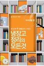 도서 이미지 - 60초 생활코칭 13 - 냉장고정리 (생활상식 5)