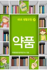 도서 이미지 - 60초 생활코칭 29 - 약품 (생활상식 15)