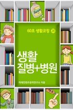 도서 이미지 - 60초 생활코칭 28 - 생활질병+병원 (생활상식 16)