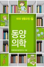 도서 이미지 - 60초 생활코칭 27 - 동양의학 (생활상식 17)