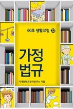 도서 이미지 - 60초 생활코칭 32 - 가정법규 (생활상식 22)