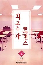 도서 이미지 - 최교수와 로맨스