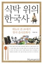 도서 이미지 - 식탁 위의 한국사 - 메뉴로 본 20세기 한국 음식문화사