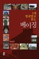 도서 이미지 - 3개 열쇳말로 읽는 베이징