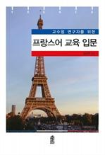 도서 이미지 - 교수법 연구자를 위한 프랑스어 교육 입문