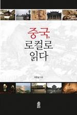 도서 이미지 - 중국, 로컬로 읽다