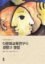 도서 이미지 - 다문화교육연구의 경향과 쟁점