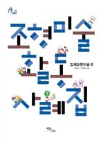 도서 이미지 - 조형미술활동 사례집 - 입체표현미술 편