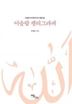 도서 이미지 - 이슬람 캘리그라피 - 모슬렘 아이덴티티와 아름다움