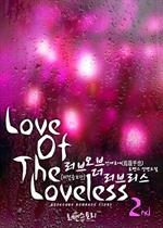 도서 이미지 - 러브 오브 더 러브리스 (Love Of The Loveless) (외전증보판)