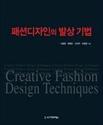 도서 이미지 - 패션디자인의 발상기법
