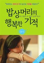 도서 이미지 - 밥상머리의 행복한 기적