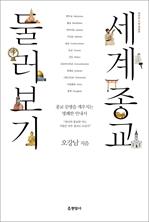 도서 이미지 - 세계 종교 둘러보기