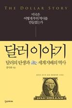 도서 이미지 - 달러 이야기 : 달러의 탄생과 세계지배의 역사-교양 화폐경제학 시리즈1