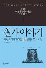 도서 이미지 - 월가 이야기 : 현란하게 변화하는 금융기법의 비밀-교양 화폐경제학 시리즈3