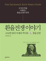 도서 이미지 - 환율전쟁 이야기 : 교묘한 달러 곡예의 역사와 환율전쟁-교양 화폐경제학 시리즈2