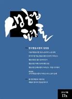 도서 이미지 - 생협평론 2014 겨울 (17호)