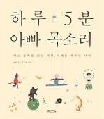 하루 5분 아빠 목소리 - 태교 동화를 읽는 시간, 지혜를 배우는 아이