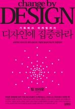 도서 이미지 - 기획에서 마케팅까지 디자인에 집중하라