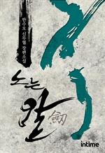 도서 이미지 - [합본] 노는칼 (전7권/완결)