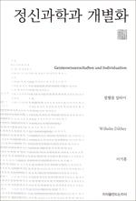 도서 이미지 - 정신과학과 개별화 - 천줄읽기