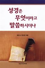 도서 이미지 - 성경은 무엇이라고 말씀하시더냐
