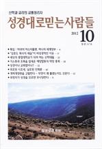 도서 이미지 - 성경대로믿는사람들 247호(2012년10월)