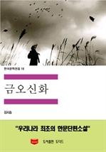 도서 이미지 - 한국문학전집16: 금오신화