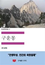 도서 이미지 - 한국문학전집17: 구운몽