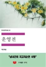도서 이미지 - 한국문학전집19: 운영전