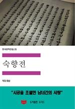 도서 이미지 - 한국문학전집20: 숙향전
