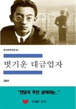 도서 이미지 - 한국문학전집33: 벗기운 대금업자