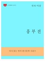 도서 이미지 - 한국문학전집1: 흥부전