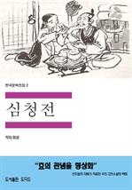 도서 이미지 - 한국문학전집2: 심청전