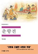 도서 이미지 - 한국문학전집3: 춘향전