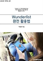 도서 이미지 - [모두의 가이드 #1] Wunderlist 완전 활용법