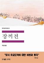 도서 이미지 - 한국문학전집5: 장끼전