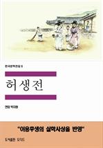 도서 이미지 - 한국문학전집6: 허생전
