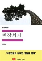 도서 이미지 - 한국문학전집8: 변강쇠가