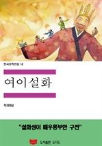 도서 이미지 - 한국문학전집10: 여이설화