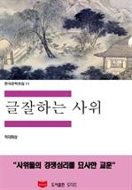 도서 이미지 - 한국문학전집11: 글잘하는 사위