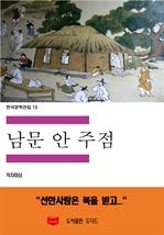 도서 이미지 - 한국문학전집13: 남문안주점