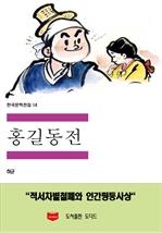도서 이미지 - 한국문학전집14: 홍길동전