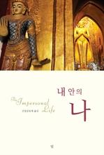 도서 이미지 - 내 안의 나 - 신이 전한 영적 교과서
